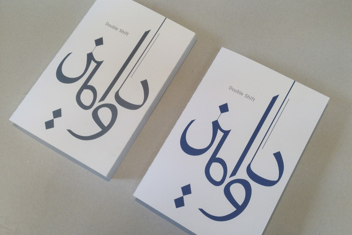 "The project report was published in German and English as a limited edition. The Double Shift logo is printed on the cover. It is inspired by the Arabic calligraphy and means ""two shifts"". For the English version the Double Shift logo is in grey green, the logo of the German version is in blue."